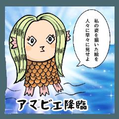 アマビエちゃん 〜コロナ終息祈願スタンプ