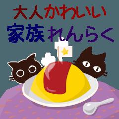 [LINEスタンプ] 動く!大人かわいい絵本の猫5[家族連絡]