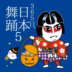 365日、日本舞踊 5【イベント編】