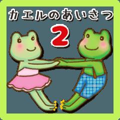 カエルのあいさつ2 敬語