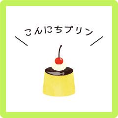 [LINEスタンプ] プリンのスタンプ 日常