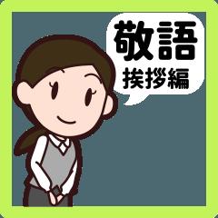 [LINEスタンプ] 【敬語】会社員の日常会話・挨拶編 (1)