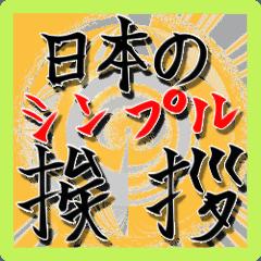 [LINEスタンプ] 筆文字でシンプル日本の定番挨拶