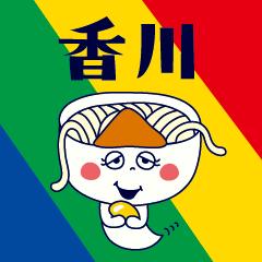 さぬきべん●香川の名産品たちver●