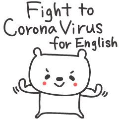 新型コロナウィルスを予防するクマ English