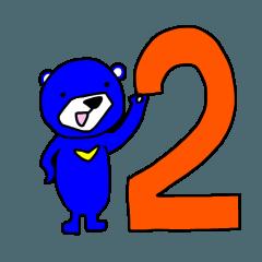 青い熊 アオゲッツ2
