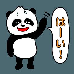 パンダの平平ゆるきもかわいいスタンプ