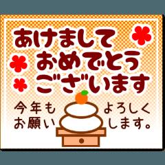 [LINEスタンプ] 毎年使える年賀状スタンプ!