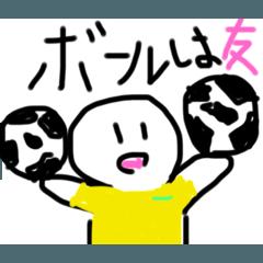 変な白いやつのスタンプ(サッカー編)