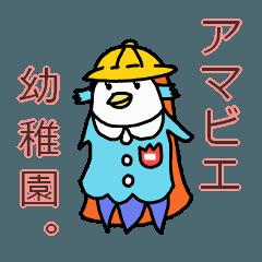 【幼稚園ママ用】疫病退散アマビエちゃん