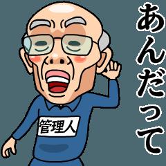 芋ジャージおじいちゃん【管理人】