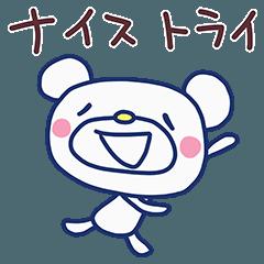 ほぼ白くま11(前向き編)