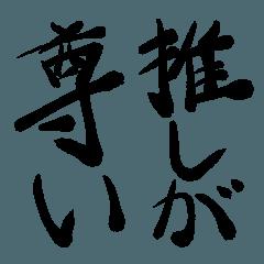 推しが尊いときの筆文字