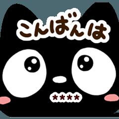 どアップなカスタム【クロネコすたんぷ】