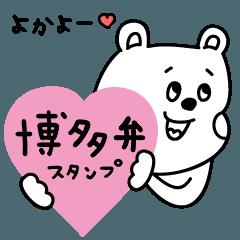 ラクガキ調☆くまカップル【博多弁】