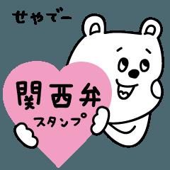 ラクガキ調☆くまカップル【関西弁】