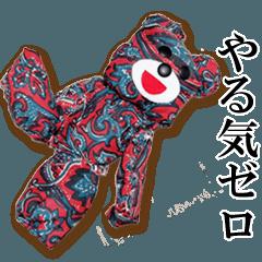 [LINEスタンプ] クマの縫いぐるみ