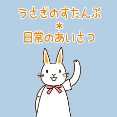 ウサギのスタンプ*日常の挨拶【改訂版】