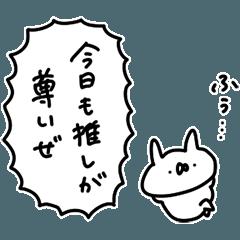 うさぎ帝国 〜推しが尊い2〜