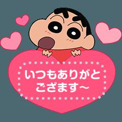 クレヨンしんちゃん メッセージスタンプ