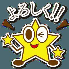 動く!かわいい星のシンプルスタンプ