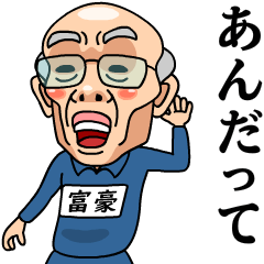 芋ジャージおじいちゃん【富豪】